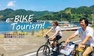 e-bike(電動自転車)でめぐる伊根の舟屋の旅