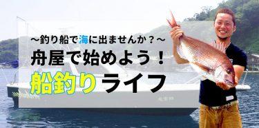 伊根でおススメの釣り体験一覧