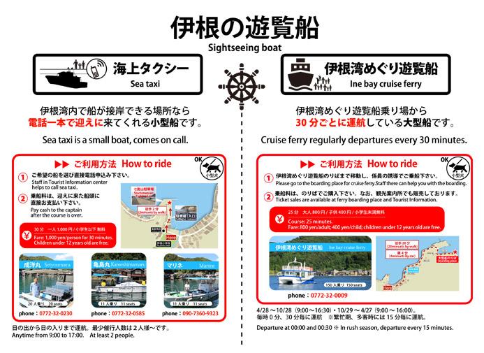 遊覧船マップ