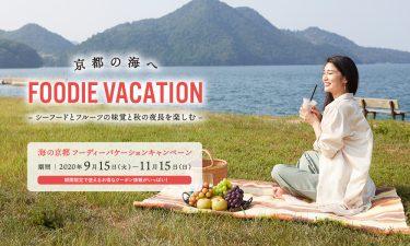 (10月10日更新)海の京都エリアで使える割引キャンペーン一覧