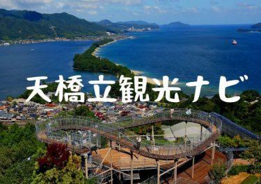 姉妹サイト:天橋立観光ナビオープン!