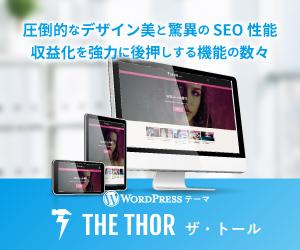誰でも簡単に作れて稼げる人気のWPテーマ「THE THOR」のご紹介